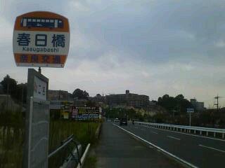 16時5分春日橋バス停にて