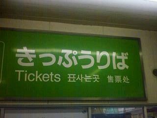 鶴橋駅のきっぷうりば