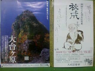 近鉄富雄駅のポスター