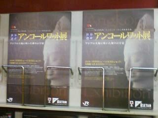 「アンコールワット展」の広告