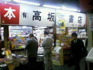 鶴橋の本屋へ