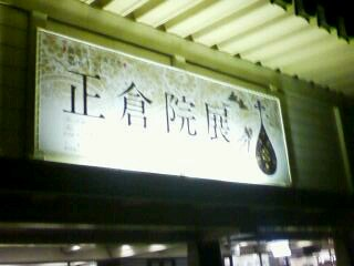 夜の「正倉院展」