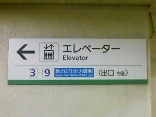 大阪‐上本町で