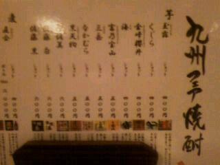 九州フェア焼酎