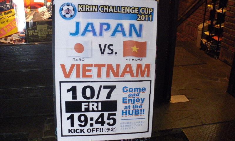 大阪・難波の「HUB<br />  」で、日本対ベトナム戦を観戦している。(<br />  携帯20:20)