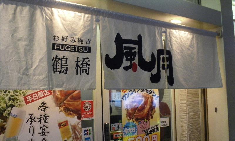 「鶴橋夜曲」2011.12.30