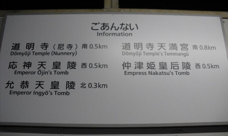 土師ノ里駅にて