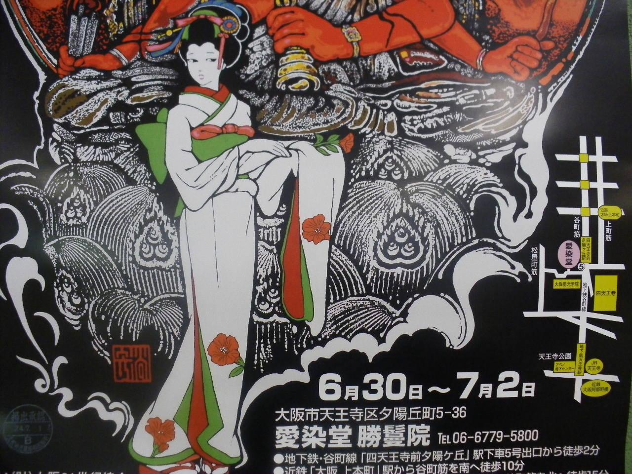 「愛染祭」のポスターを見て