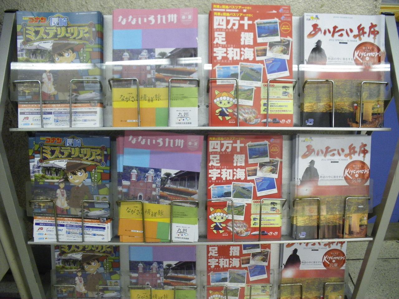 JR鶴橋駅旅行パンフレット