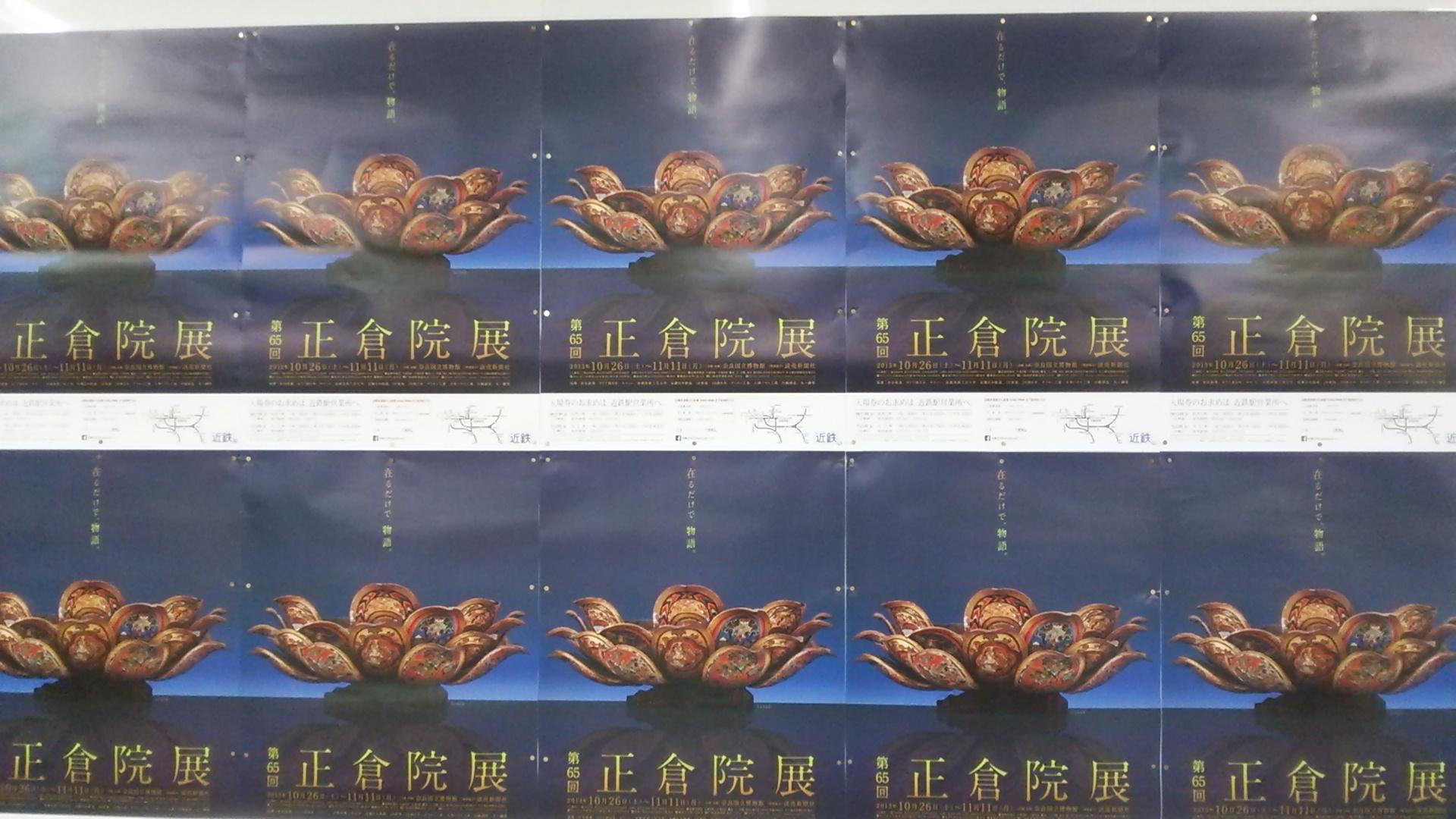 正倉院展ポスター