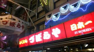 大阪道頓堀の夜景色 2014.1.31