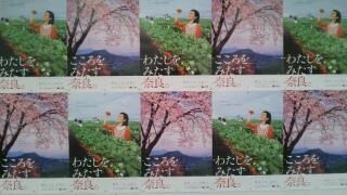 近鉄大阪なんば 駅で「奈良」のポスターを見て
