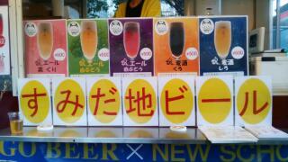 錦糸町駅前広場で「すみだ地ビール」を呑んで 2014.11.22