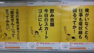 駅で見掛けたポスター