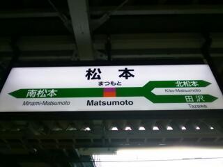 松本駅で途中下車して、里山辺あたりをぶらぶら
