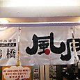 「鶴橋風月」で豚玉を食べて